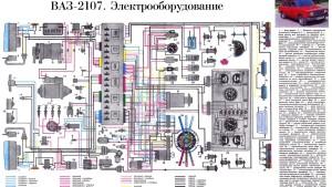 Электросхема ВАЗ 2107