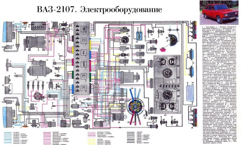 Схема проводки на ваз 2106 крупным планом фото