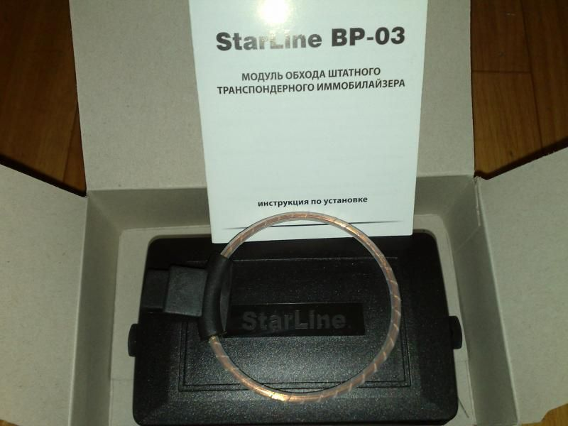 Распаковка обходчика иммобилайзера Starline