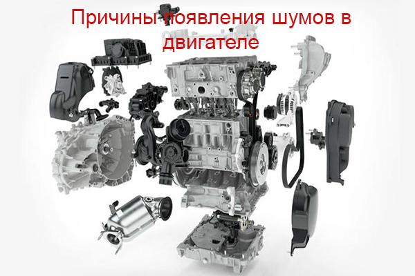 Причины появления шумов в двигателе