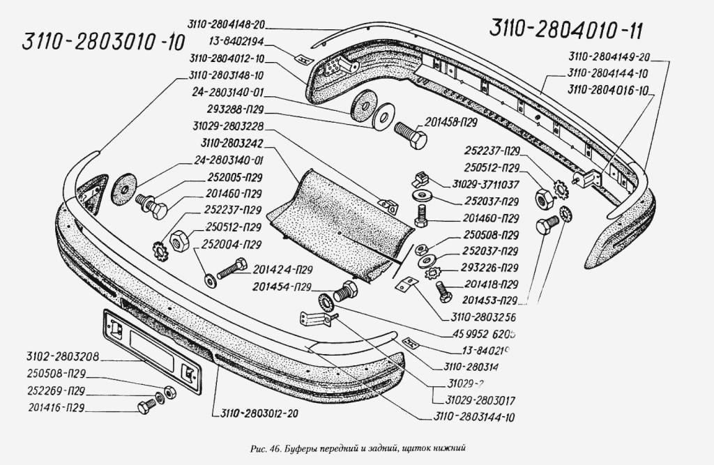 Схема переднего и заднего бамперов ГАЗ 3110