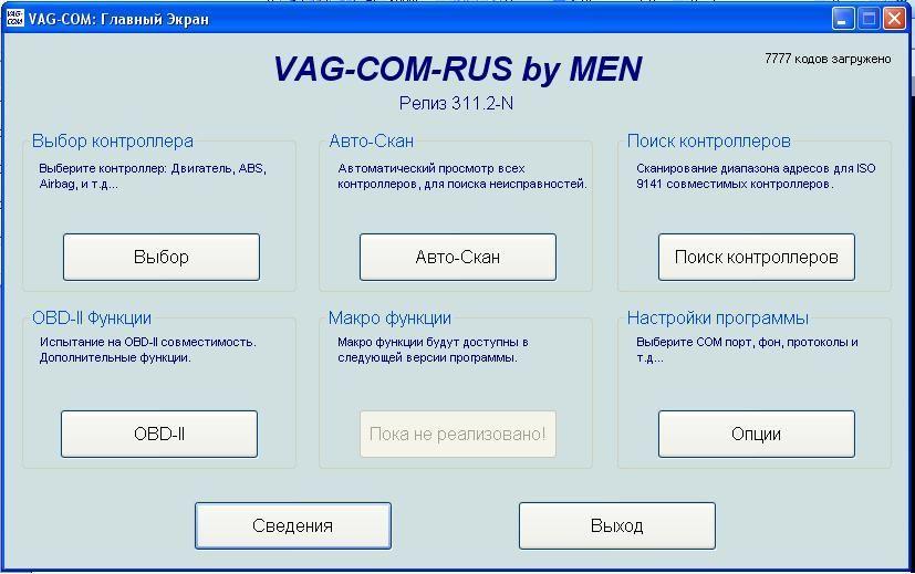 Адаптация дроссельной заслонки при помощи программы VAG-COM