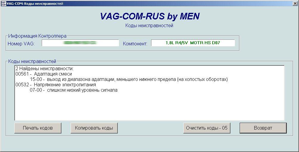 Программа VAG-COM. Коды неисправностей