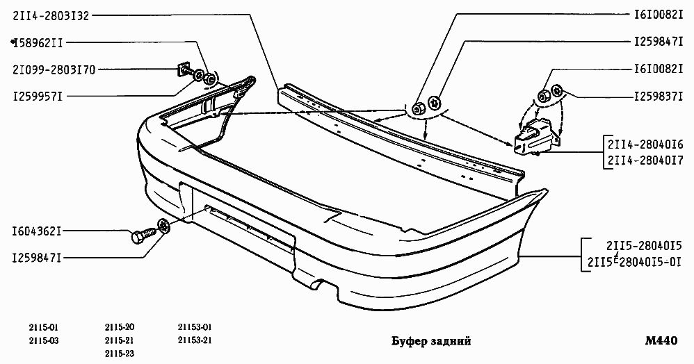 Схема заднего бампера ВАЗ 2115