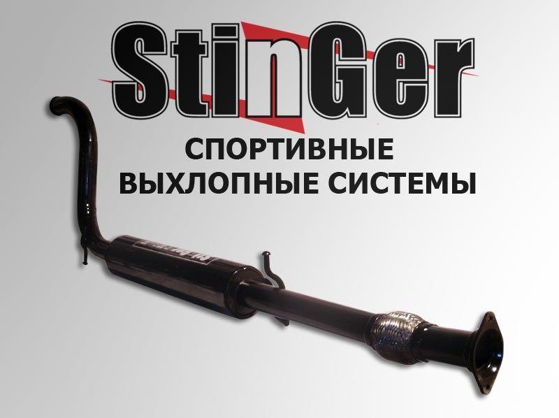 Выхлопная система Стингер