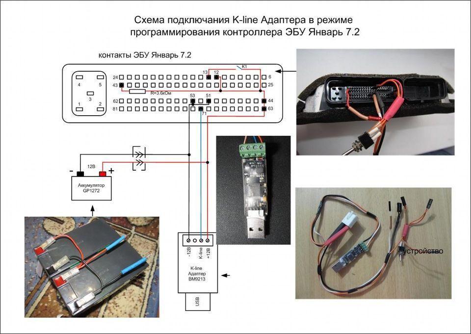 Схема подключения адаптера на Приоре