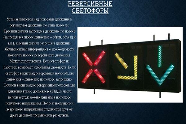Реверсивные светофоры