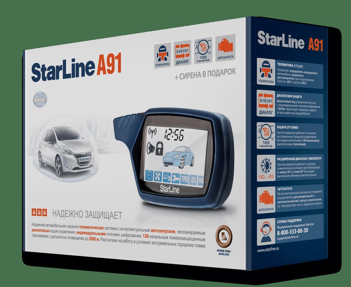 Сигнализация Старлайн A91