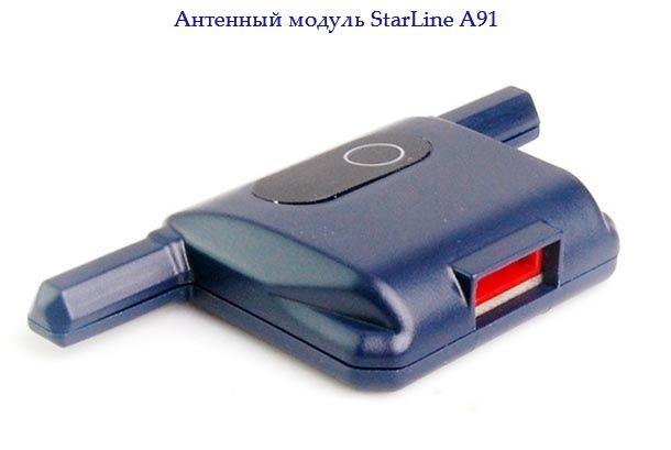 антенный модуль старлайн